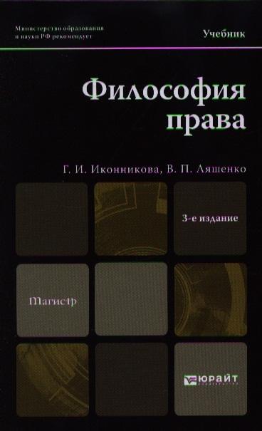 Философия права Учебник для магистров 3-е издание переработанное и дополненное
