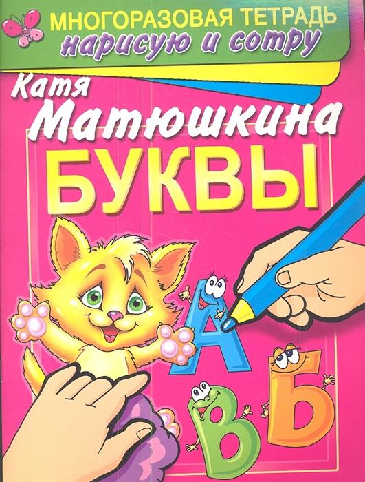 Матюшкина К. Буквы Раннее развитие Многоразовая тетрадь Нарисую и сотру