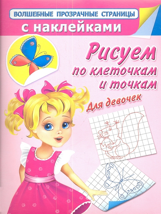Дмитриева В. Рисуем по клеточкам и точкам для девочек дмитриева в сост первые прописи с наклейками рисуем по клеточкам и точкам