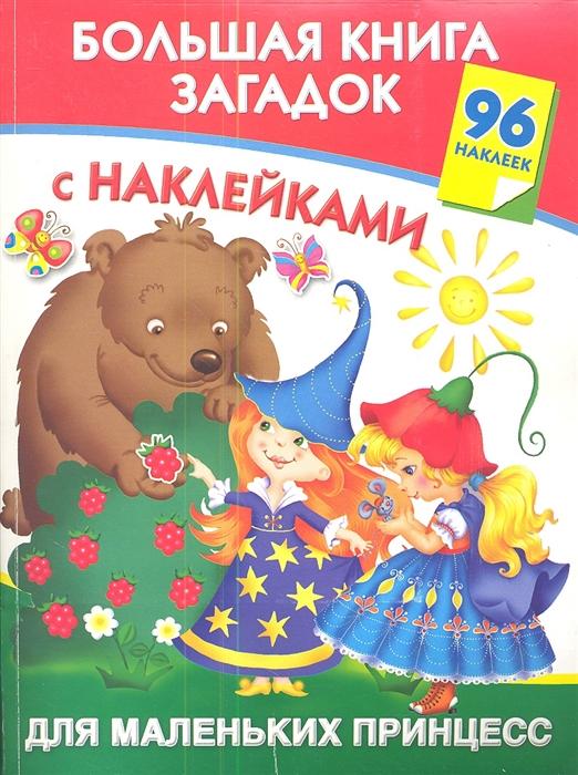Большая книга загадок с наклейками для маленьких принцесс 96 наклеек
