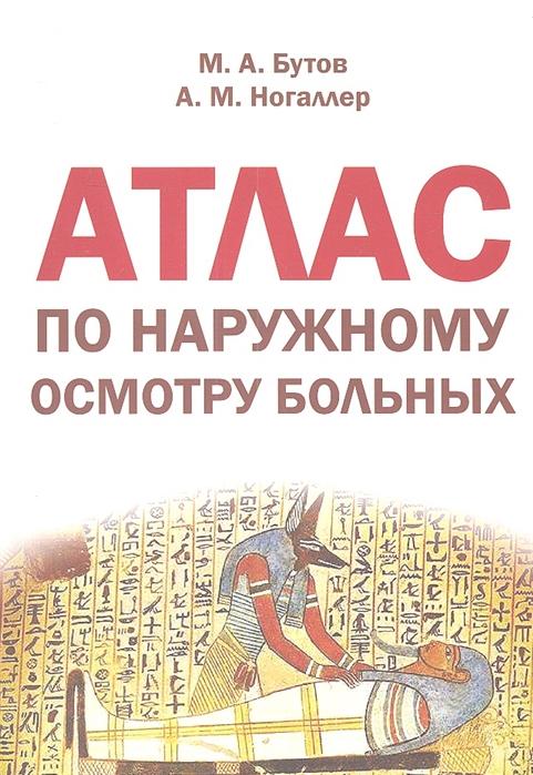 Бутов М., Ногаллер А. Атлас по наружному осмотру больных Учебное пособие цена