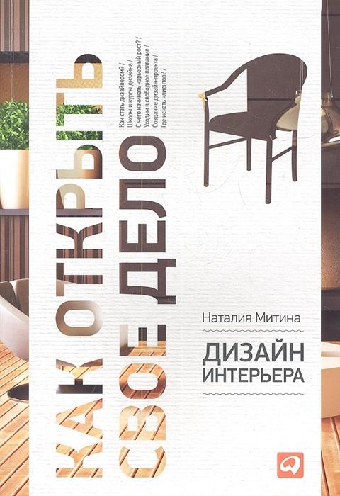 Митина Н. Дизайн интерьера митина н дизайн интерьера