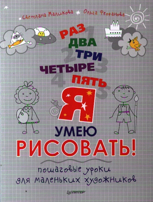 Купить Раз два три четыре пять - я умею рисовать Пошаговые уроки для маленьких художников, Питер СПб, Рисование