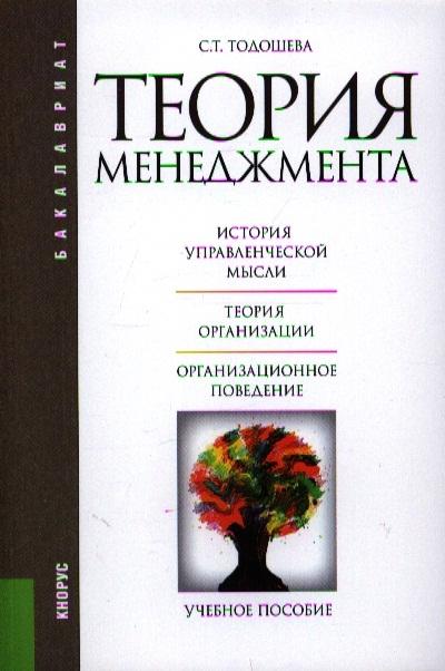 Тодошева С. Теория менеджмента Учебное пособие