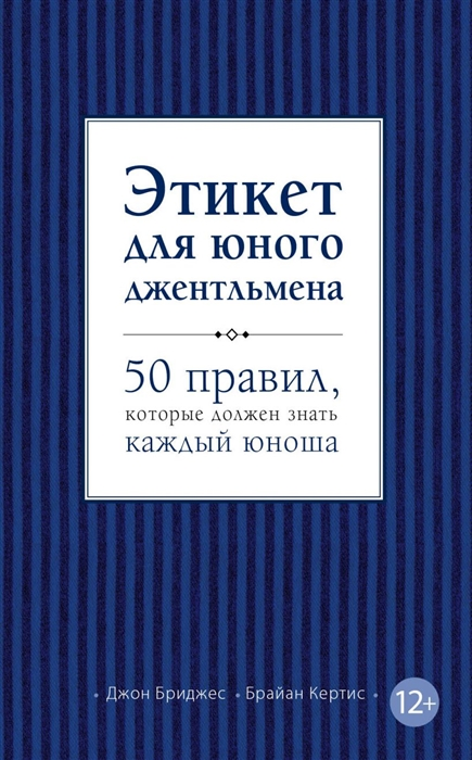 Бриджес Дж., Кертис Б. Этикет для юного джентльмена 50 правил которые должен знать каждый юноша слово джентльмена