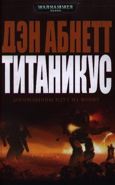 Абнетт Д. Титаникус Богомашины идут на войну