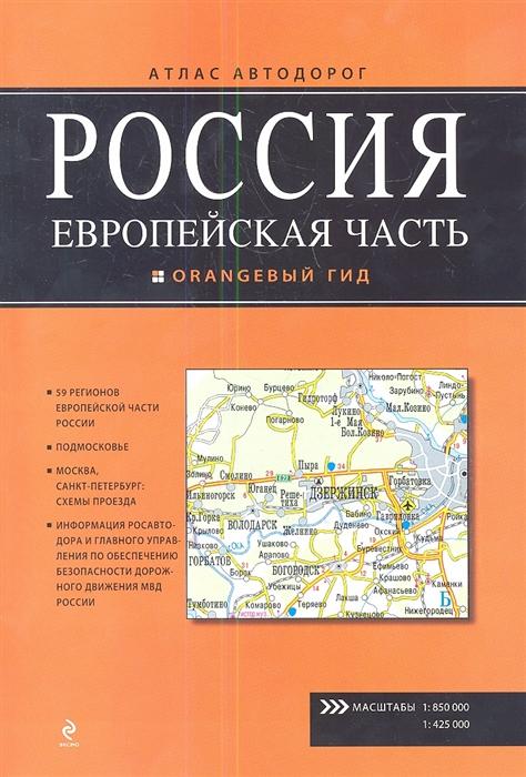 Россия Европейская часть Атлас автодорог Подмосковье М 1 425000 59 регионов европейской части России М 1 850000