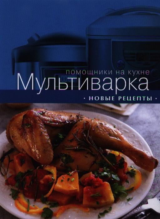 Ильичева С. (ред.) Мультиварка Новые рецепты
