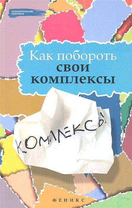 Тарасов Е., Олейников Н. Как побороть свои комплексы