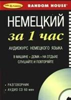 Немецкий за 1 час (книга + 1 аудио CD)