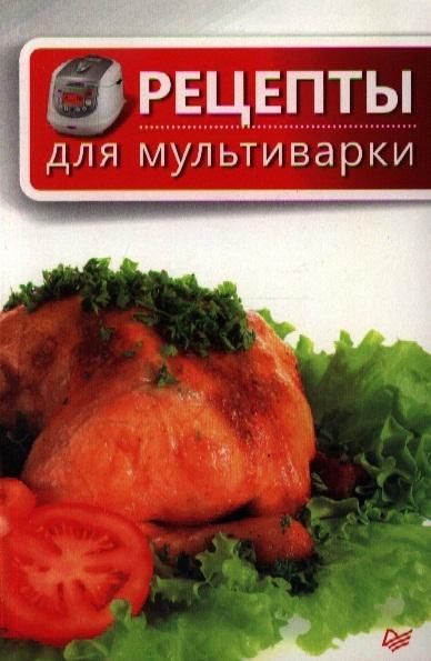 Рафалюк-Бузовская Е. (ред.) Рецепты для мультиварки отсутствует рецепты для мультиварки