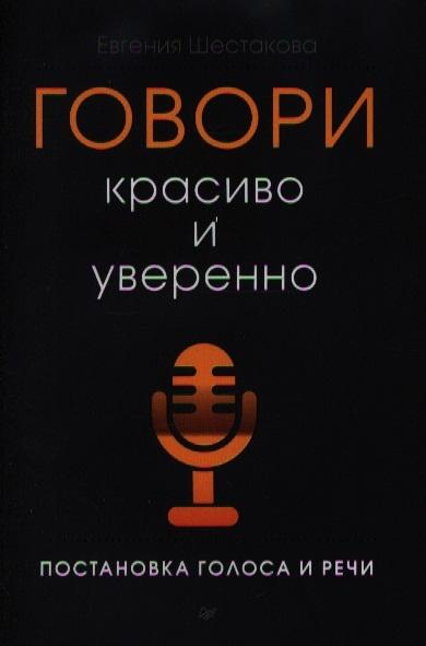 цены Шестакова Е. Говори красиво и уверенно Постановка голоса и речи