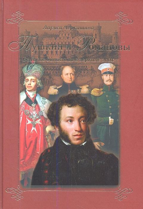 Пушкин и Романовы Великие династии в зеркале веков