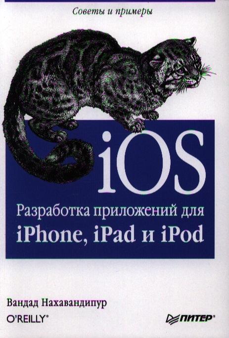 Нахавандипур В. iOS Разработка приложений для iPhone iPad и iPod баклин дж профессиональное программирование приложений для iphone и ipad