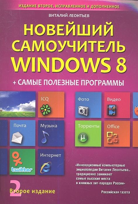 Леонтьев В. Новейший самоучитель Windows 8 Самые полезные программы Издание второе исправленное и дополненное