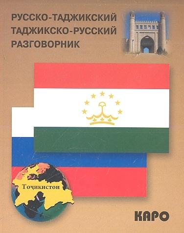 Тохириен З. Русско-таджикский и таджикско-русский разговорник русско таджикский и таджикско русский разговорник