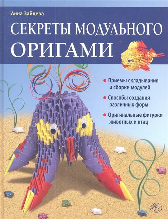 Зайцева А. Секреты модульного оригами анна зайцева секреты модульного оригами