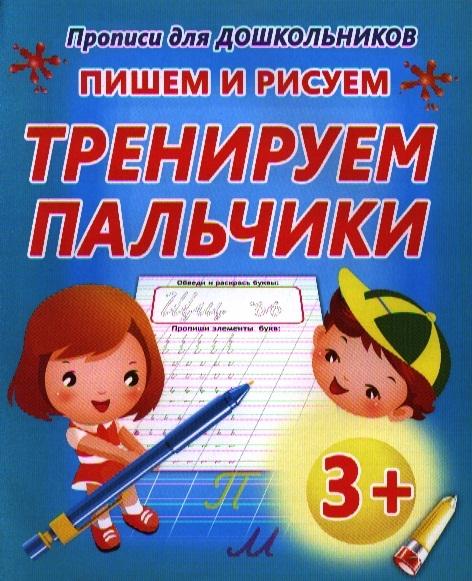 Фото - Прописи для дошкольников Пишем и рисуем Тренируем пальчики прописи для дошкольников пишем и рисуем элементы букв и цифр