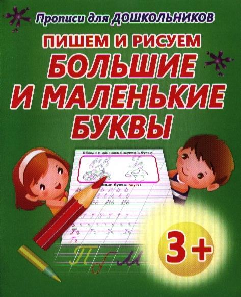 Бондаренко О. (ред.) Прописи для дошкольников Пишем и рисуем большие и маленькие буквы большие прописи учим буквы
