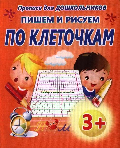 Прописи для дошкольников Пишем и рисуем по клеточкам ивлева в в рисуем и пишем по клеточкам