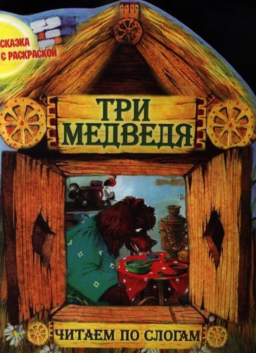 Бондаренко О. (ред.) Три медведя Читаем по слогам