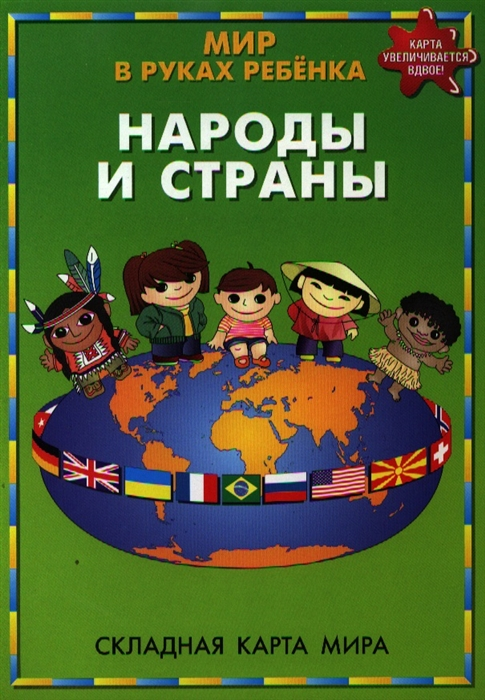 Мир в руках ребенка Народы и страны Складная карта мира