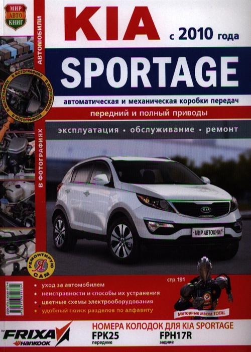 Солдатов Р., Шорохов А. (ред.) Kia sportage с 2010 г Эксплуатация обслуживание ремонт