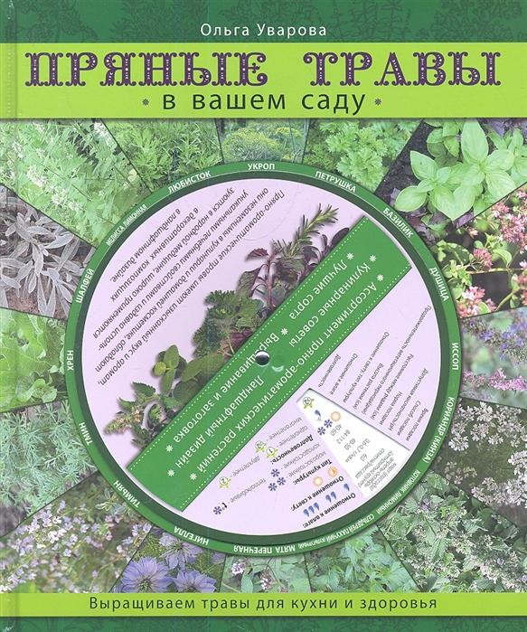 Уварова О. Пряные травы в вашем саду Выращиваем травы для кухни и здоровья фартук arloni пряные травы