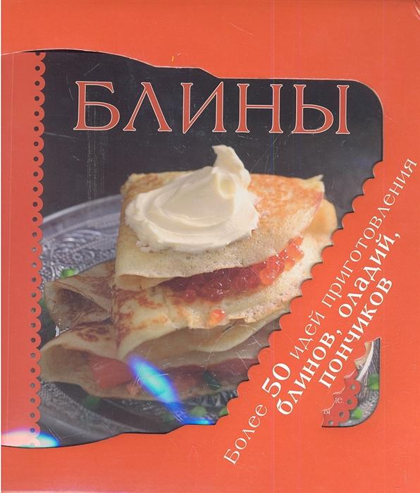 Блины Более 50 идей приготовления блинов оладий пончиков Суперкомплект 3 формочки для приготовления необычных фигурных блинов или оладий Книга с рецептами цены