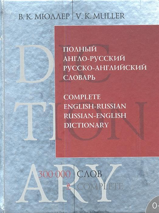 Мюллер В. Полный англо-русский русско-английский словарь 300 000 слов и выражений цены онлайн