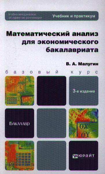 Малугин В. Математический анализ для экономического бакалавриата Учебник и практикум в а малугин математический анализ для экономистов учебник и практикум
