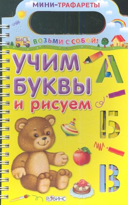 Тихонов А., Зайцева Н. Учим буквы и рисуем н тихонов н тихонов стихи