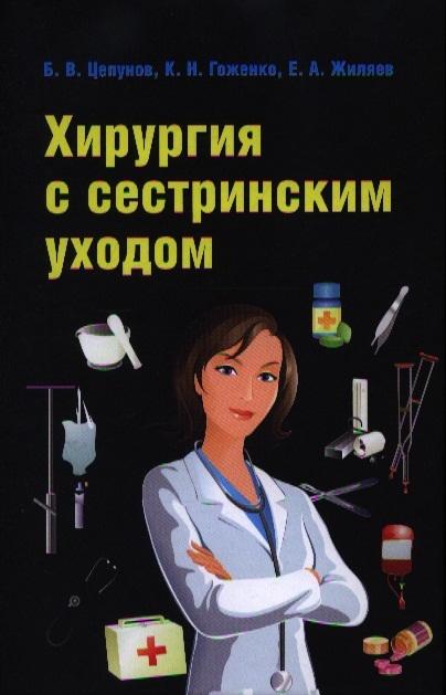 Цепунов Б., Гоженко К., Жиляев Е. Хирургия с сестринским уходом недорого