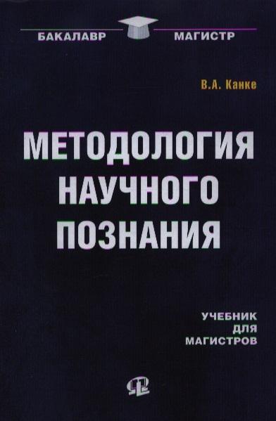Канке В. Методология научного познания Учебник для магистров цена