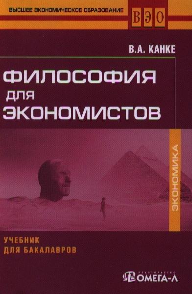 Канке В. Философия для экономистов Учебник для бакалавров цена