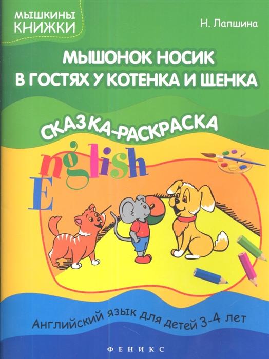 Купить Мышонок Носик в гостях у Котенка и Щенка Сказка-раскраска Английский язык для детей 3-4 лет, Феникс, Раскраски