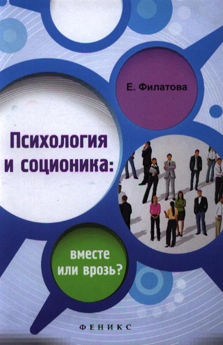 Филатова Е. Психология и соционика вместе или врозь остин несси врозь или вместе