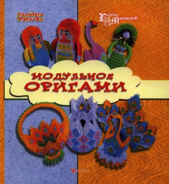 Тихова Г. Модульное оригами lori модульное оригами рыжий котенок