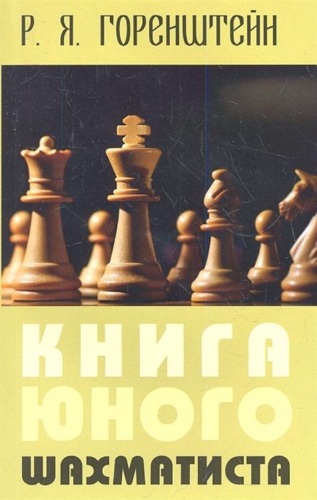 Горенштейн Р. Книга юного шахматиста