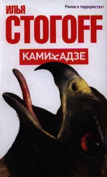 Стогоff И. Камикадзе Роман о террористах