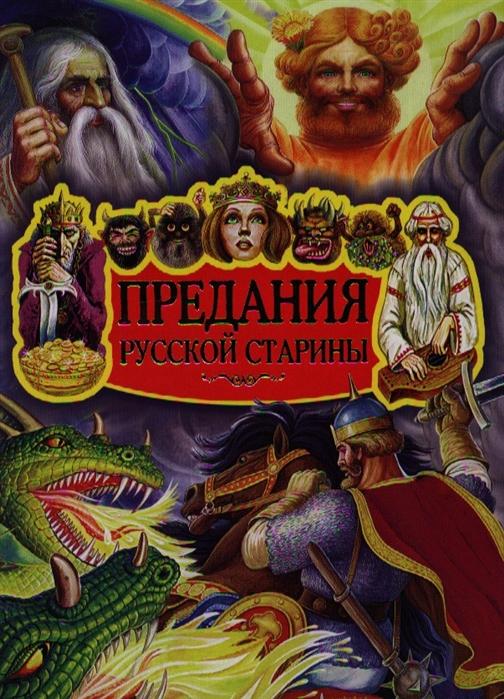 Губанова Г. (ред.) Предания русской старины