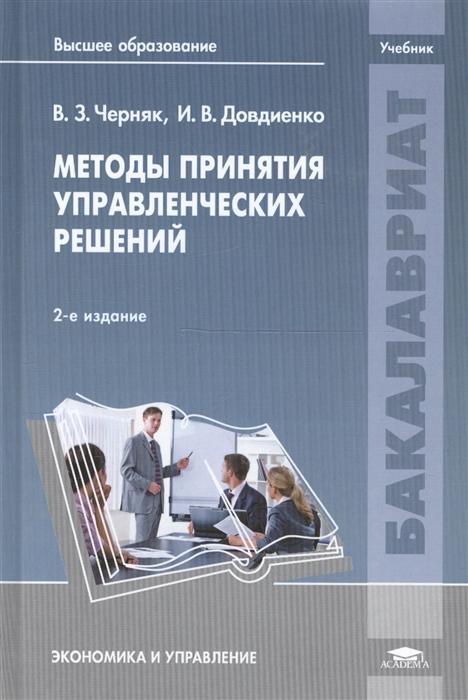 Черняк В., Довдиенко И. Методы принятия управленческих решений Учебник коллектив авторов методы принятия управленческих решений количественный подход