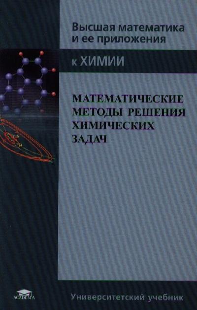 Козко А., Соболева Е., Субботин А. и др. Математические методы решения химических задач