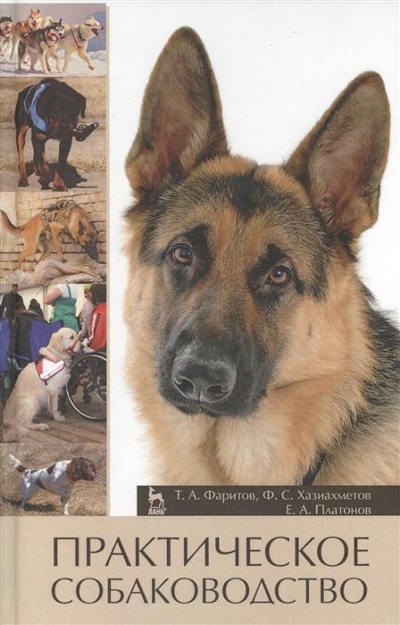 Фаритов Т., Хазиахметов Ф., Платонов Е. Практическое собаководство