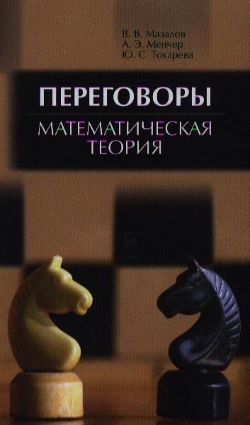 Переговоры Математическая теория