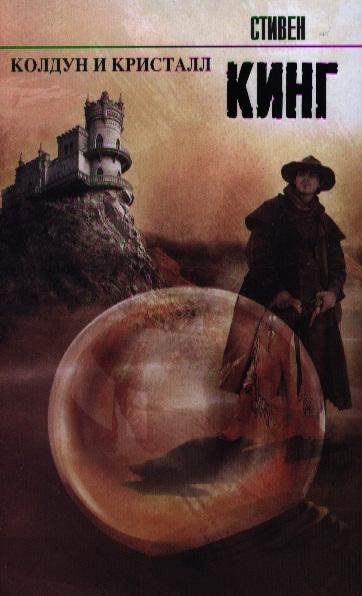 Кинг С. Колдун и кристалл из цикла Темная Башня колдун и кристалл