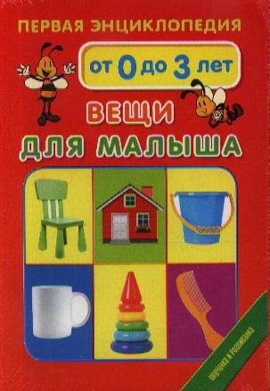 Первая энциклопедия Вещи для малыша