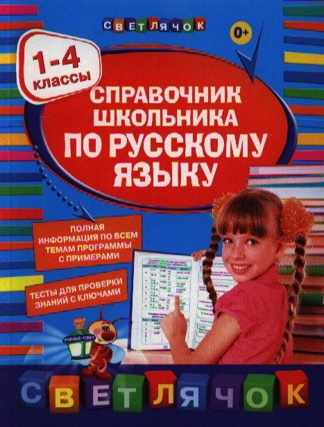 Безкоровайная Е. Справочник школьника по русскому языку 1-4 классы