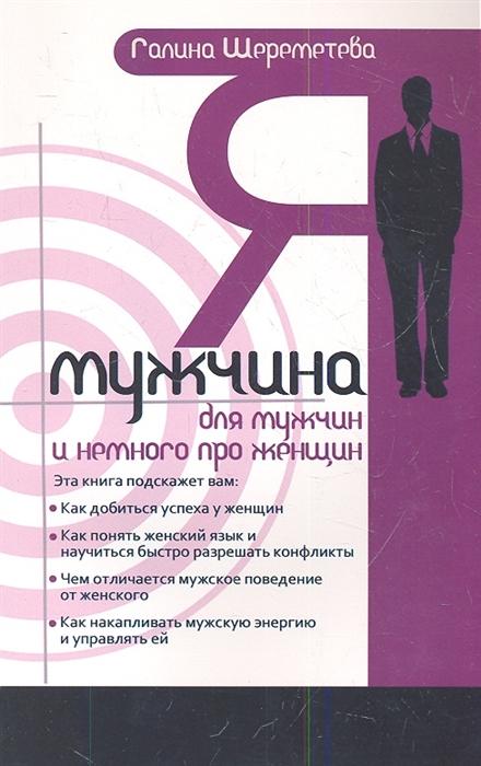 Шереметева Г. Я - мужчина Для мужчин и немного про женщин источник бесперебойного питания powercom spider spd 850e 510вт 850ва черный