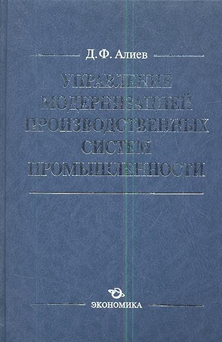 Алиев Д. Управление модернизацией производственных систем промышленности